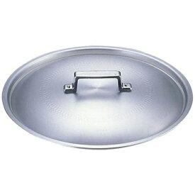 アカオアルミ AKAO ALUMINUM アカオ アルミ料理鍋蓋 落とし込みタイプ 48cm用 <ALY5809>[ALY5809]