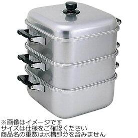 アカオアルミ AKAO ALUMINUM 《IH非対応》 アルマイト角型蒸し器 30cm 二重 <AMS71302>[AMS71302]