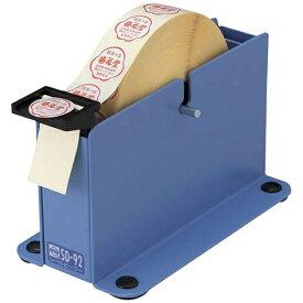オープン工業 OPEN INDUSTRIES シールピーラー SD-92-BU <XSC2001>[XSC2001]