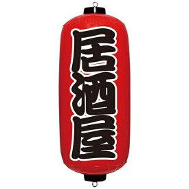 イガラシ K.K.IGARASHI エアPOP 赤ちょうちん 居酒屋 VAM-025 <YEA0203>[YEA0203]