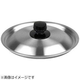 アカオアルミ AKAO ALUMINUM アルミ 雪平鍋用兼用蓋 小(15~18cm用) <AHT39003>[AHT39003]