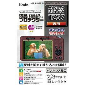 ケンコー・トキナー KenkoTokina 液晶保護フィルム(パナソニック LUMIX TZ57専用) KLP-PATZ57[KLPPATZ57]