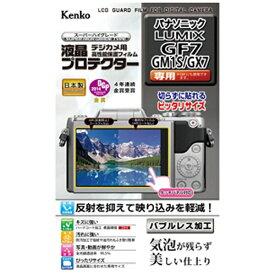 ケンコー・トキナー KenkoTokina 液晶保護フィルム(パナソニック LUMIX GF7/GM1S/GX7専用) KLP-PAGF7[KLPPAGF7]