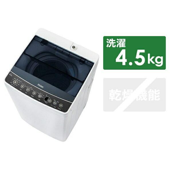 【標準設置費込み】 ハイアール 全自動洗濯機 (洗濯4.5kg)「Haier Joy Series」 JW-C45A-K ブラック[JWC45A] [一人暮らし 単身 単身赴任 新生活 家電]