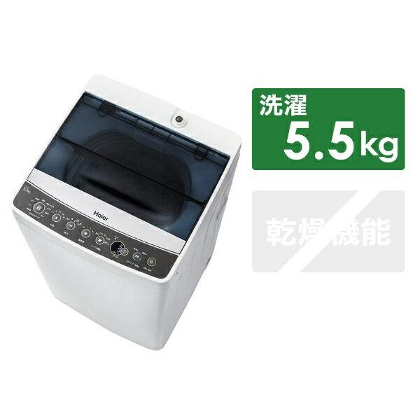 【標準設置費込み】 ハイアール 全自動洗濯機 (洗濯5.5kg)「Haier Joy Series」 JW-C55A-K ブラック[JWC55A] [一人暮らし 単身 単身赴任 新生活 家電]