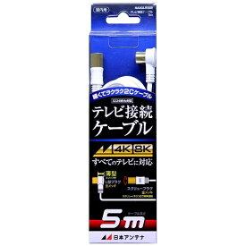 日本アンテナ NIPPON ANTENNA 4K8K放送対応テレビ接続ケーブル2C Lプッシュ-Sローレット 5m NA2GLRS5B