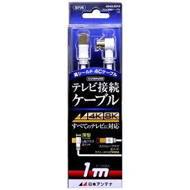 日本アンテナ NIPPON ANTENNA 4K8K放送対応テレビ接続ケーブル4C Lプッシュ-Sローレット 1m NA4GLRS1B