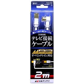 日本アンテナ NIPPON ANTENNA 4K8K放送対応テレビ接続ケーブル4C Lプッシュ-Sローレット 2m NA4GLRS2B