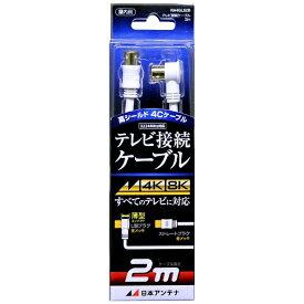 日本アンテナ NIPPON ANTENNA 4K8K放送対応テレビ接続ケーブル4C Lプッシュ-Sプッシュ 2m NA4GLS2B