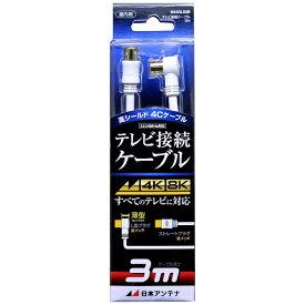 日本アンテナ NIPPON ANTENNA 4K8K放送対応テレビ接続ケーブル4C Lプッシュ-Sプッシュ 3m NA4GLS3B