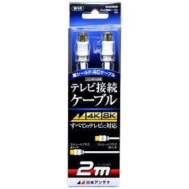 日本アンテナ NIPPON ANTENNA 4K8K放送対応テレビ接続ケーブル4C Sプッシュ-Sプッシュ 2m NA4GSS2B