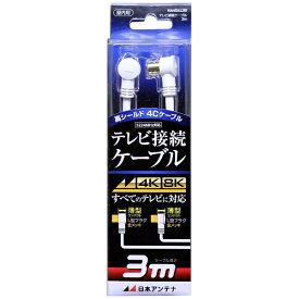 日本アンテナ NIPPON ANTENNA 4K8K放送対応テレビ接続ケーブル4C Lプッシュ-Lプッシュ 3m NA4GLL3B