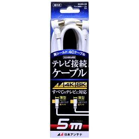 日本アンテナ NIPPON ANTENNA 4K8K放送対応テレビ接続ケーブル4C Lプッシュ-Lプッシュ 5m NA4GLL5B