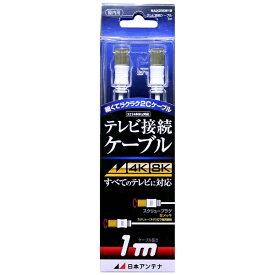 日本アンテナ NIPPON ANTENNA 4K8K放送対応テレビ接続ケーブル2C Sローレット-Sローレット 1m NA2GRSW1B