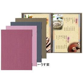 シンビ Shimbi シンビ メニューブック PR-401 うす紫 <PAAC702>[PAAC702]