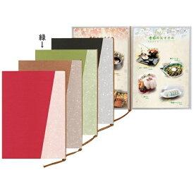 シンビ Shimbi シンビ メニューブック 和ー201 緑 <PAAD003>[PAAD003]