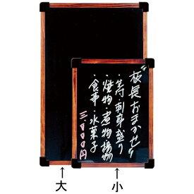 シンビ Shimbi シンビ 焼杉フレーム カラーボード SR-22(小) <PAA3801>[PAA3801]