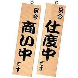 シンビ Shimbi シンビ 営業中サイン 粋-13 白木 <PTV9601>[PTV9601]