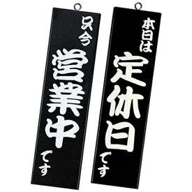 シンビ Shimbi シンビ 営業中サイン 粋-12 黒 <PTV9502>[PTV9502]