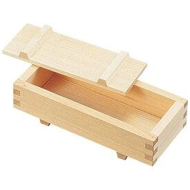 ヤマコー YAMACO 木製 押し寿司(白木) 中 <BSS18002>[BSS18002]