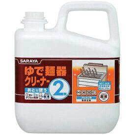 サラヤ saraya ゆで麺器クリーナー 2剤 6kg <DYD0102>[DYD0102]