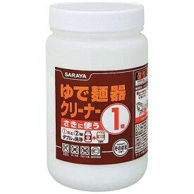 サラヤ saraya ゆで麺器クリーナー 1剤 700g <DYD0101>[DYD0101]