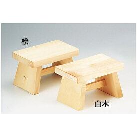 ヤマコー YAMACO 桧 風呂椅子(中) <ZHL01>[ZHL01]