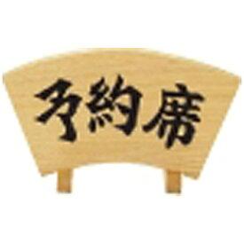 ヤマコー YAMACO 木製予約席 扇型 <PYY25>[PYY25]