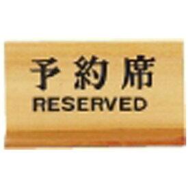 ヤマコー YAMACO 木製予約席 長角 <PYY24>[PYY24]