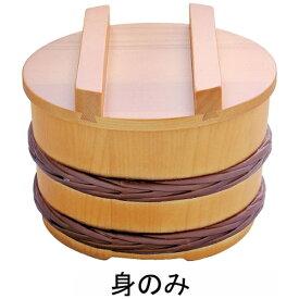 ヤマコー YAMACO 桶型飯器(椹色) 身 31014 <QHV0401>[QHV0401]