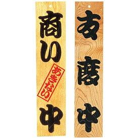 ヤマコー YAMACO ケヤキ 商い中/支度中 <PPL33>[PPL33]