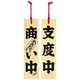 ヤマコー YAMACO ひのき 商い中/支度中 <PPL45>[PPL45]