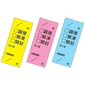 アオトプラス Aotoplus キッチンペッタ チェックふせん3色セット (100枚綴・100セット入) <XPT4001>[XPT4001]