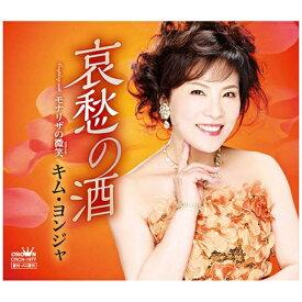 日本クラウン NIPPON CROWN キム・ヨンジャ[金蓮子]/哀愁の酒/モナリザの微笑 【CD】