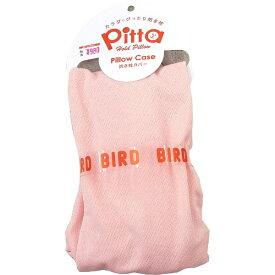 モリシタ MORISHITA 【抱きまくら用カバー】Pitta BIRD専用(41×120cm/ピンク)
