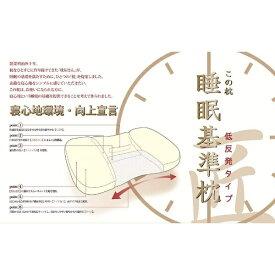 モリシタ 睡眠基準枕 匠 低反発タイプ 低め(33×53×8cm)