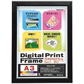 ナカバヤシ Nakabayashi デジタルプリントフレーム A3/B4(ブラック) フ-DPW-A3-D[フDPWA3D]