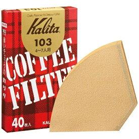 カリタ Kalita コーヒーフィルター FP103ロシ (40枚) ブラウン[103ロシブラウン40マイ]