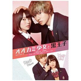 ワーナー ブラザース オオカミ少女と黒王子 DVD(初回仕様) 【DVD】