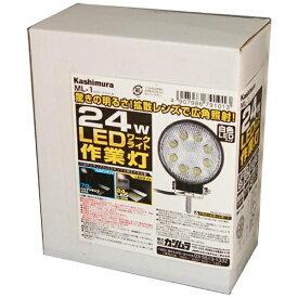 樫村 KASHIMURA LEDワークライト 丸 ML-1[ML1]