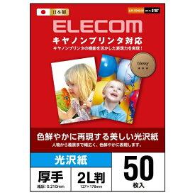 エレコム ELECOM 光沢写真用紙 光沢紙厚手 キヤノン用 2L判/50[EJKCGN2L50]【wtcomo】