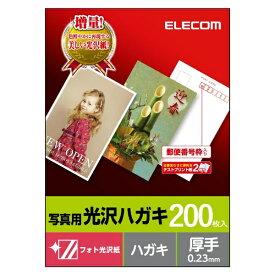 エレコム ELECOM 光沢ハガキ用紙/写真用/200枚[EJHGANH200]【wtcomo】