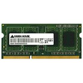 グリーンハウス GREEN HOUSE PC3L-12800(DDR3L-1600)対応ノートPCメモリー(8GB)GH-DWT1600LV-8GB[GHDWT1600LV8GB]