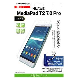 レイアウト rayout MediaPad T2 7.0 Pro用 液晶保護フィルム 指紋防止 反射防止 RT-MPT27F/B1