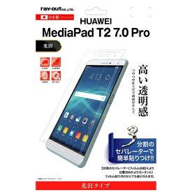 レイアウト rayout MediaPad T2 7.0 Pro用 液晶保護フィルム 指紋防止 光沢 RT-MPT27F/A1