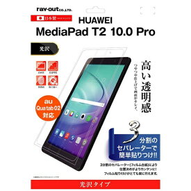 レイアウト rayout MediaPad T2 10.0 Pro / Qua tab 02用 液晶保護フィルム 指紋防止 光沢 RT-MPT210F/A1[RTMPT210FA1]