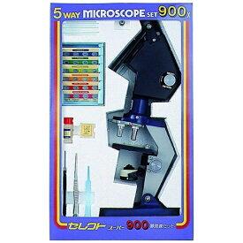 ミザールテック セレクト顕微鏡 セレクトスーパー900【最大倍率900倍】
