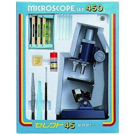 ミザールテック セレクト顕微鏡 セレクト45【最大倍率450倍】