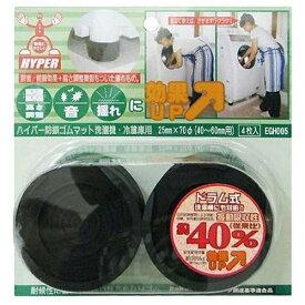 和気産業 防振・防音ゴムマット HYPER防振ゴム EGH005 ブラック【洗濯機】