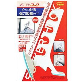 和気産業 室内用フック くっつける強力吸盤タイプ DMH003【洗濯機】
